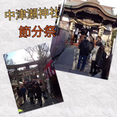 中津瀬神社 節分祭