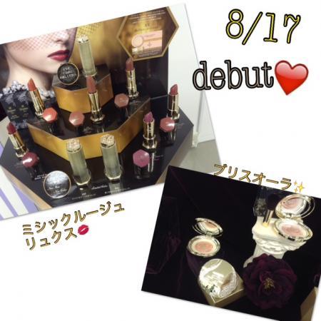 エレガンス 8/17発売 新製品テスター入荷!