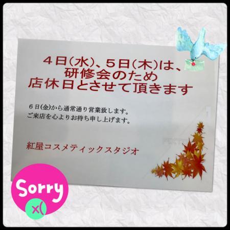 11月4日・5日の店休日のお知らせ