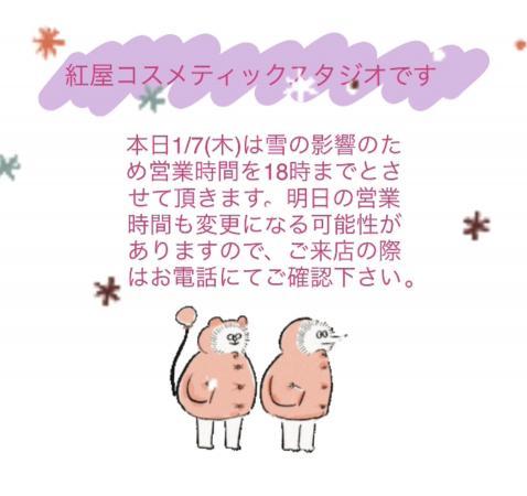 本日1/7(木)閉店時間変更のお知らせ