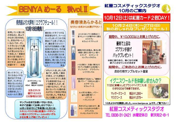 BENIYAめーる 秋Vol.2
