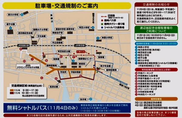 「宇部祭り」につき交通規制